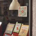 Schaufenster Jakobstraße 40 -- C.RAUCH'sche Buchhandlung