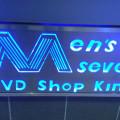 Men's Seven