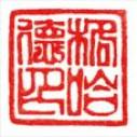 Logo Praxis für Chinesische Medizin Klein Gerhard